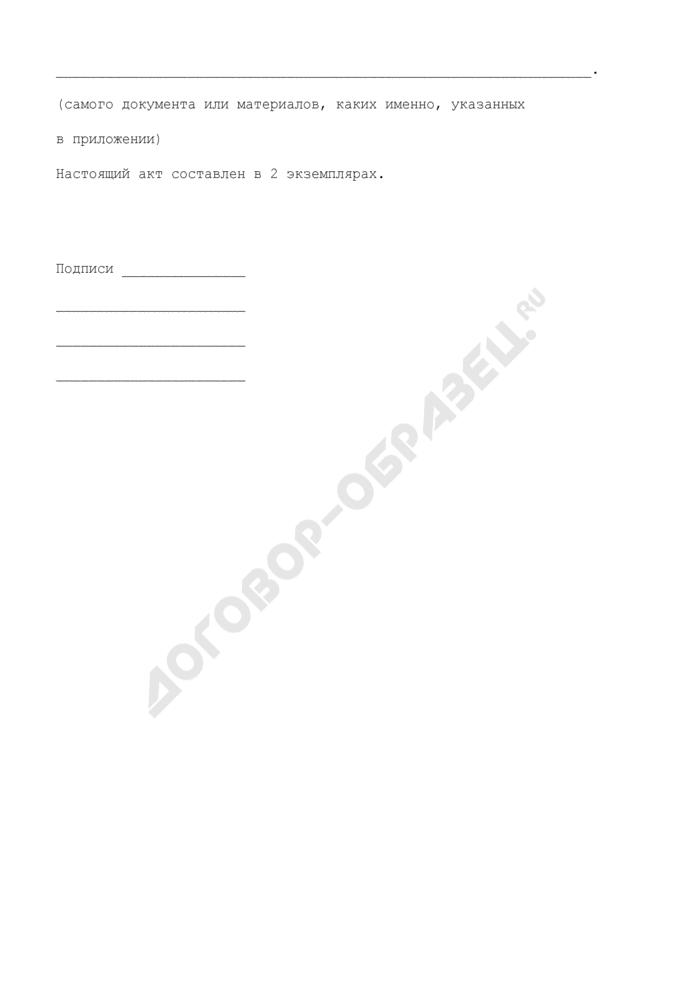 Акт об отсутствии документов или других вложений в почтовых отправлениях. Страница 2