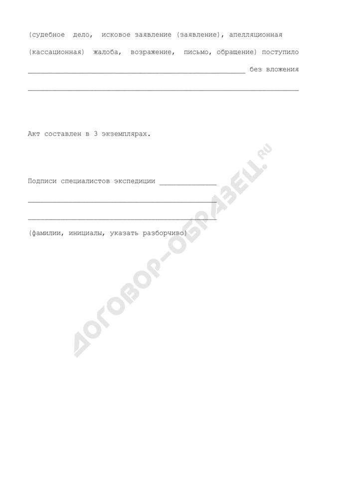 Акт об отсутствии документов или других вложений в почтовых отправлениях, поступивших в Арбитражный суд Российской Федерации (первой, апелляционной и кассационной инстанциях). Страница 2