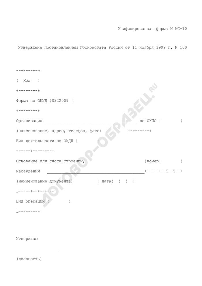 Акт об оценке подлежащих сносу (переносу) зданий, строений, сооружений и насаждений. Унифицированная форма N КС-10. Страница 1