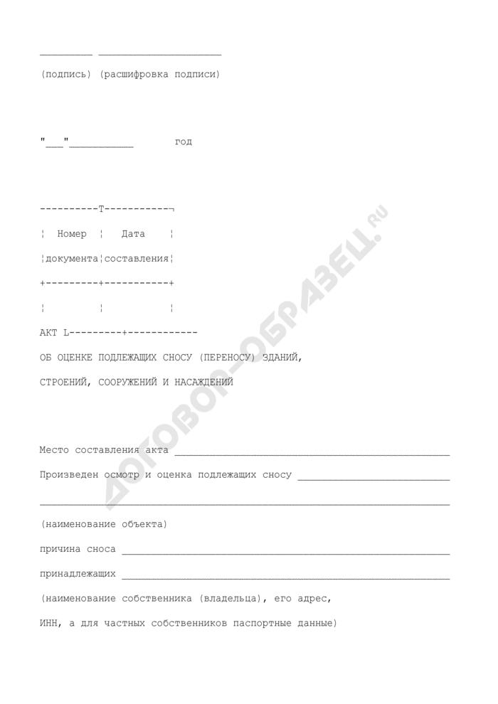 Акт об оценке подлежащих сносу (переносу) зданий, строений, сооружений и насаждений. Унифицированная форма N КС-10. Страница 2