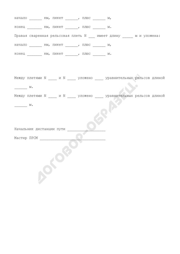 Акт об удлинении рельсовых плетей после укладки с помощью контактной сварки. Страница 3