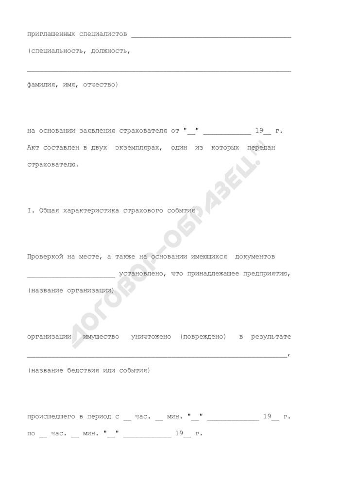 Акт об уничтожении (повреждении) имущества. Форма N 115. Страница 2