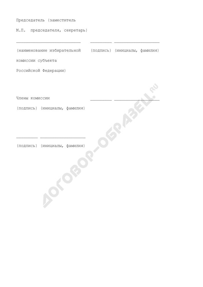 Акт об уничтожении специальных знаков (марок), предназначаемых для повторного голосования на выборах Президента Российской Федерации. Страница 2