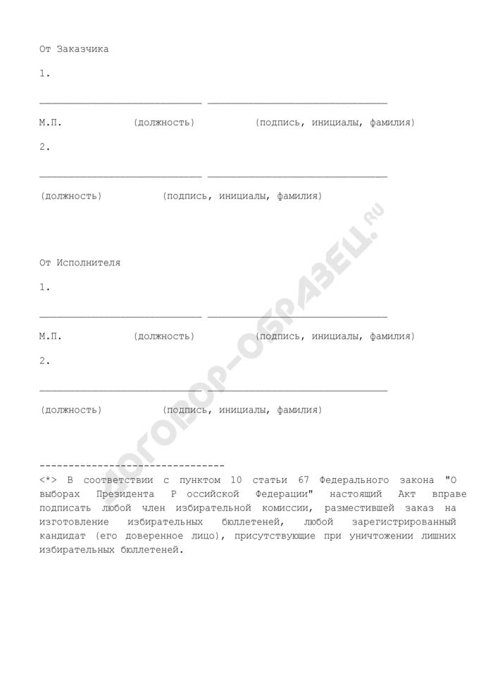 Акт об уничтожении лишних избирательных бюллетеней для голосования на выборах Президента Российской Федерации. Страница 2