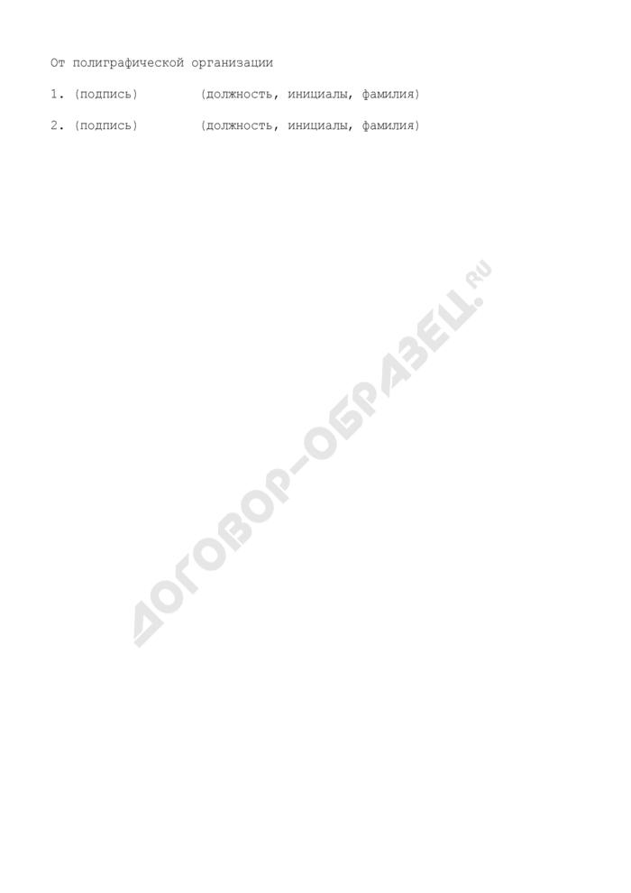 Акт об уничтожении выбракованных и лишних листов со специальными знаками (марками) для избирательных бюллетеней на выборах Президента Российской Федерации. Страница 2
