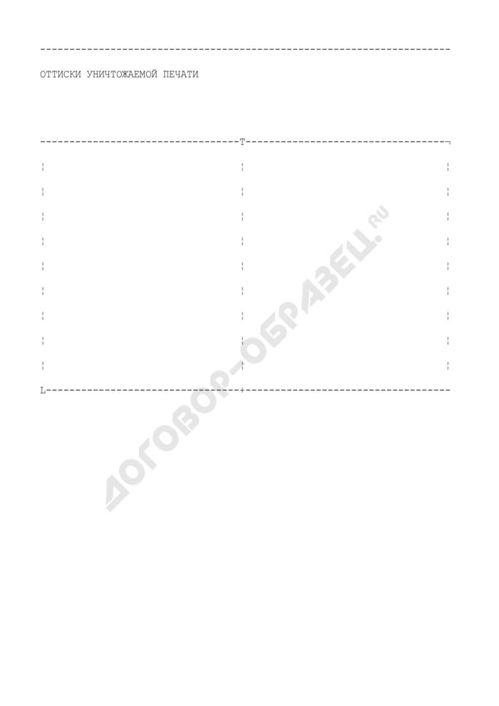 Акт об уничтожении печати организации. Страница 3
