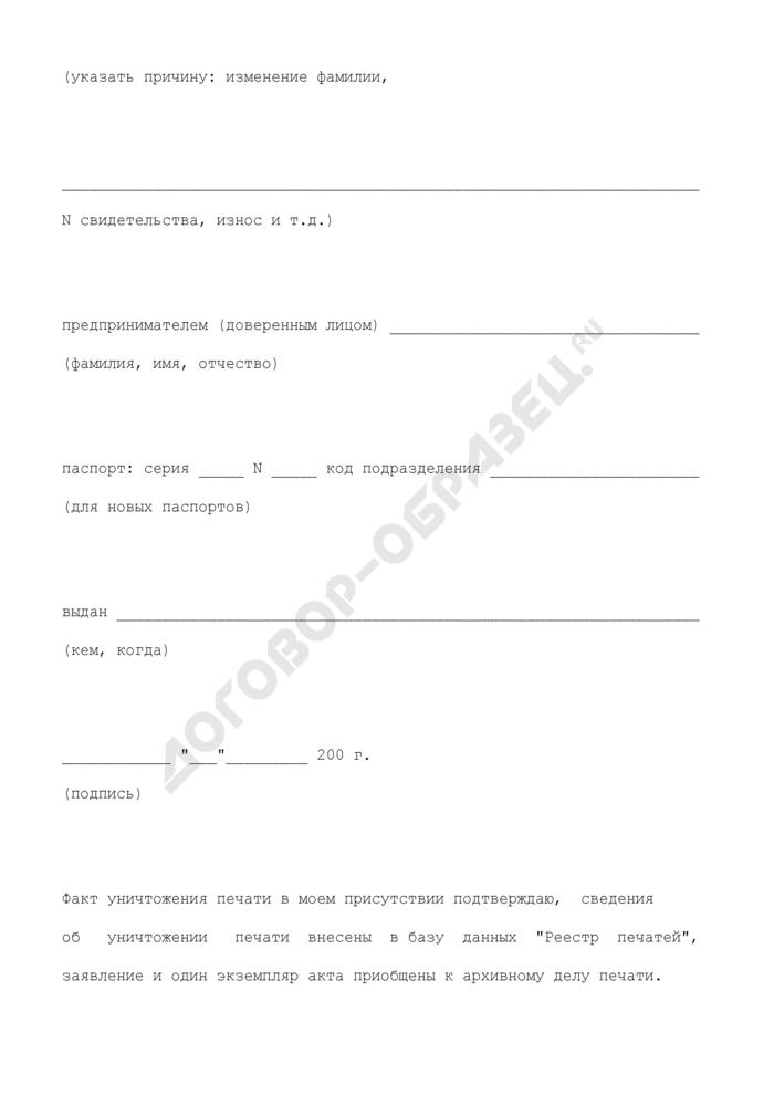Акт об уничтожении печати предпринимателя без образования юридического лица. Страница 2