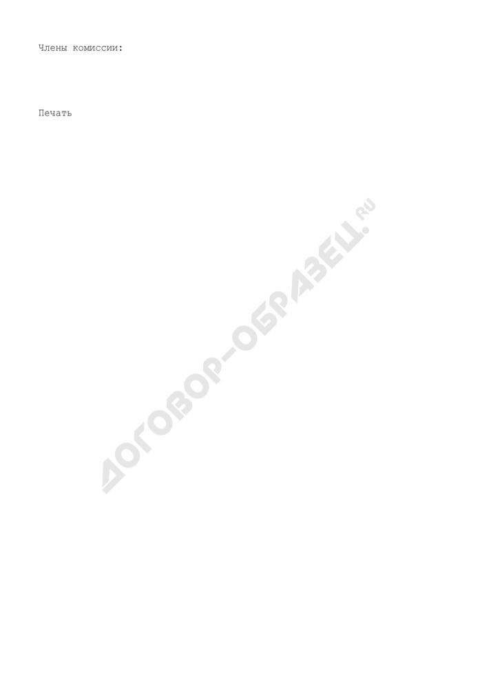 Акт об уничтожении корешков бланков листков нетрудоспособности, срок хранения которых истек. Страница 3