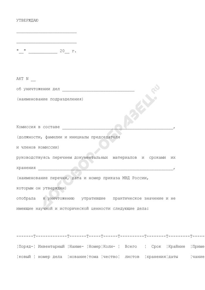 Акт об уничтожении дел в МВД России, утративших практическое значение и не имеющих научной и исторической ценности. Страница 1