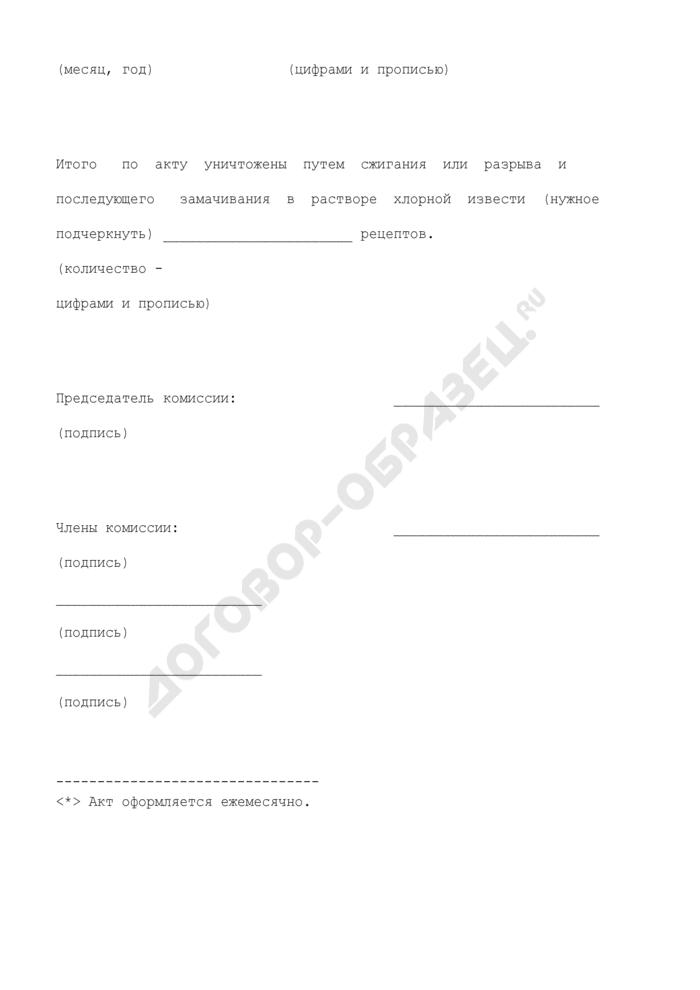Акт об уничтожении рецептов для получения лекарственных средств, подлежащих предметно-количественному учету, включенных в Перечень лекарственных средств, отпускаемых по рецептам врача (фельдшера), а также иных лекарственных средств, отпускаемых бесплатно или со скидкой, анаболических стероидов по истечении сроков их хранения. Страница 3