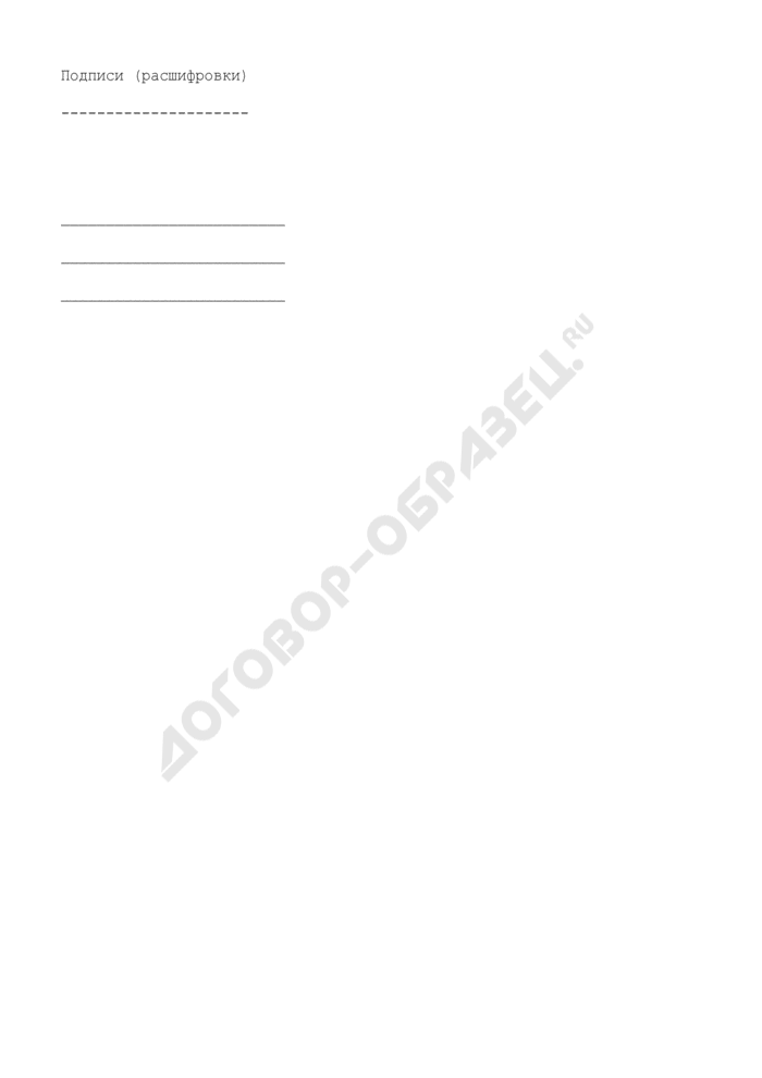 Акт об уничтожении гербовых бланков в органах прокуратуры Российской Федерации. Страница 2