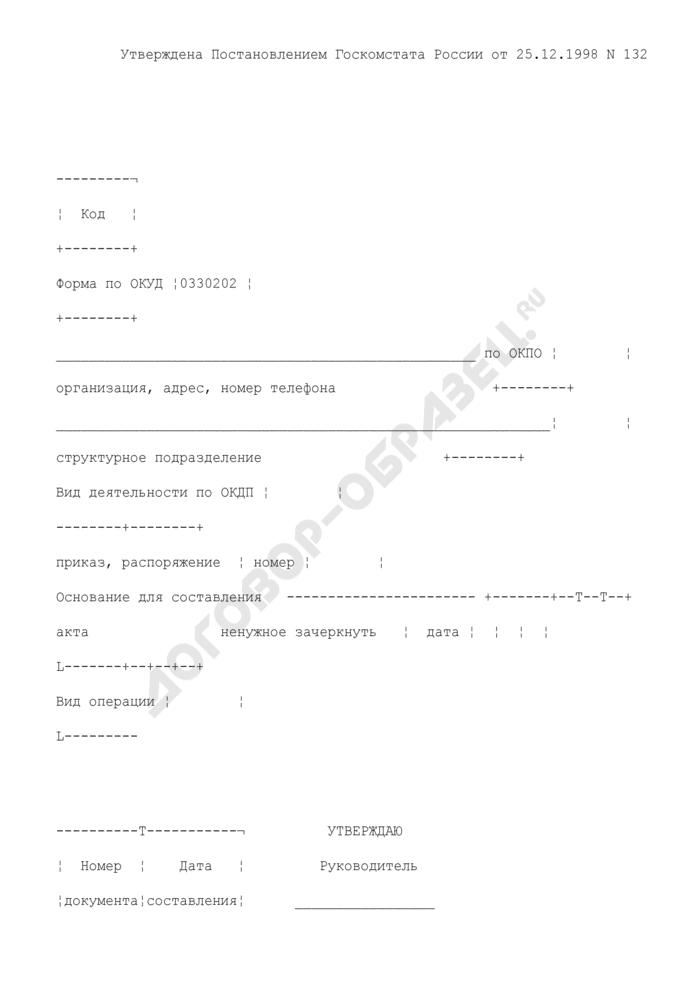 Акт об установленном расхождении по количеству и качеству при приемке товарно-материальных ценностей. Унифицированная форма N ТОРГ-2. Страница 1