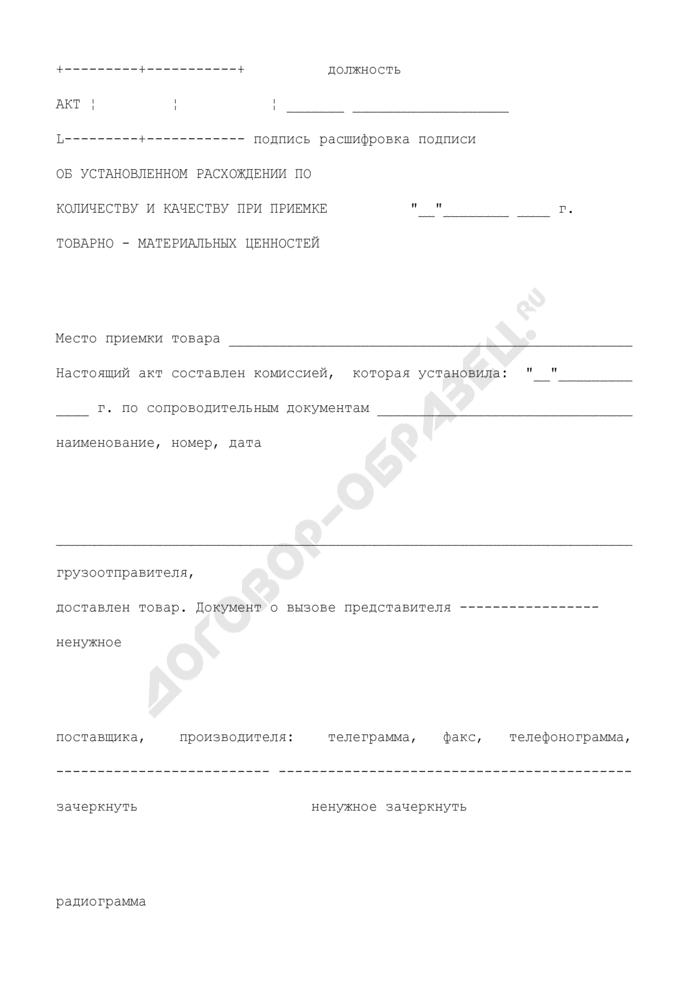 Акт об установленном расхождении по количеству и качеству при приемке товарно-материальных ценностей. Унифицированная форма N ТОРГ-2. Страница 2