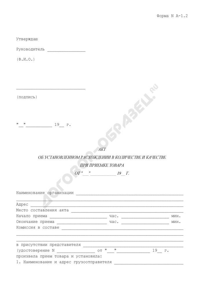 Акт об установленном расхождении в количестве и качестве при приемке товара. Форма N А-1.2. Страница 1