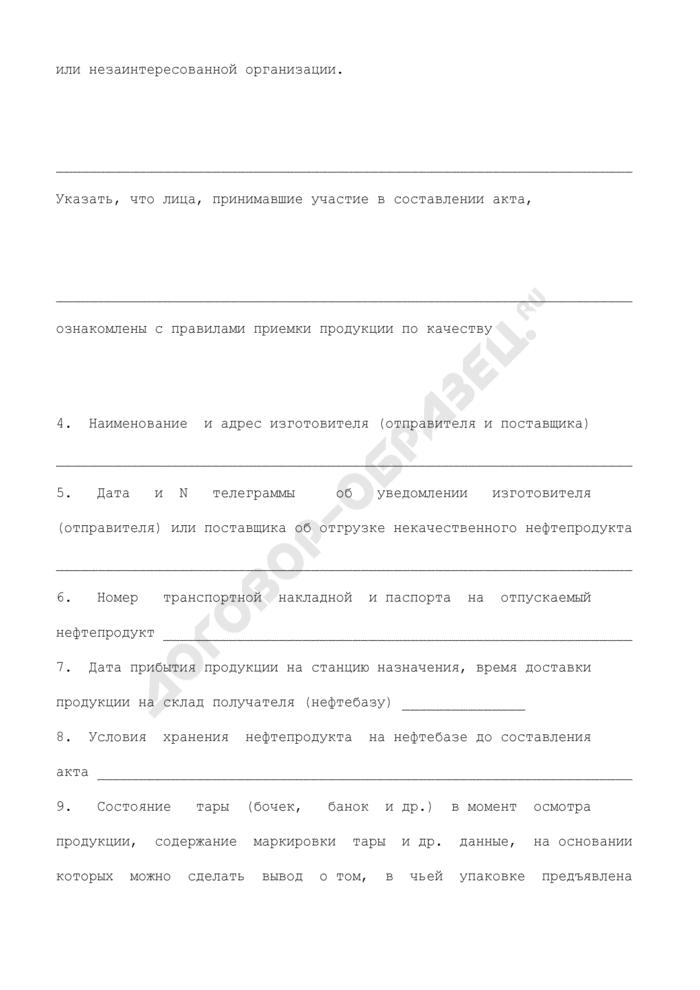 Акт об установлении ненадлежащего качества нефтепродуктов. Страница 2