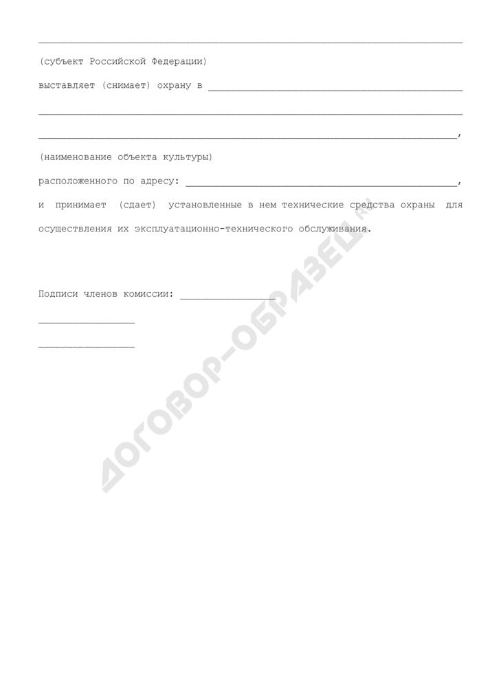 Акт об установлении (снятии) охраны на объекте культуры. Страница 2