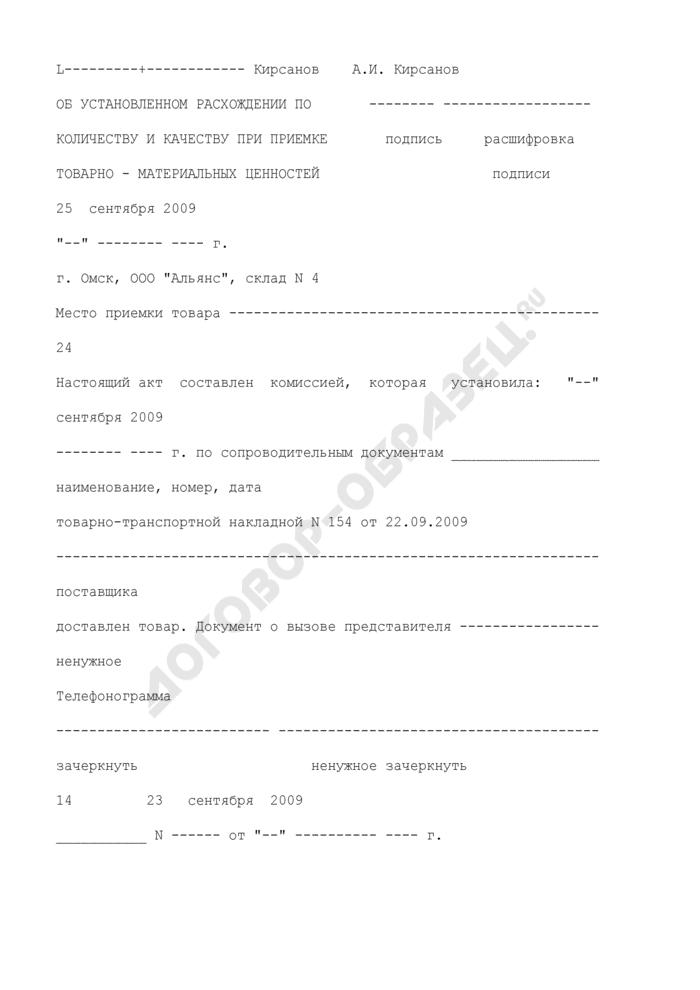 Акт об установленном расхождении по количеству и качеству при приемке товарно-материальных ценностей. Унифицированная форма N ТОРГ-2 (пример заполнения). Страница 2