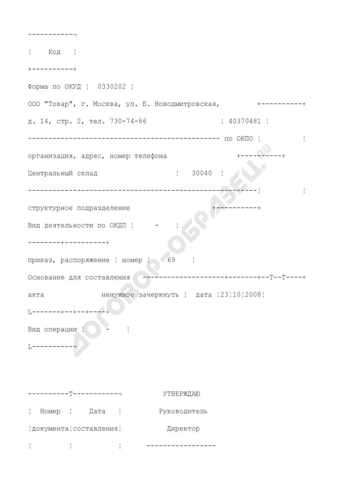 Акт об установленном расхождении по количеству и качеству при приемке товарно-материальных ценностей. Унифицированная форма N ТОРГ-2 (пример заполнения). Страница 1