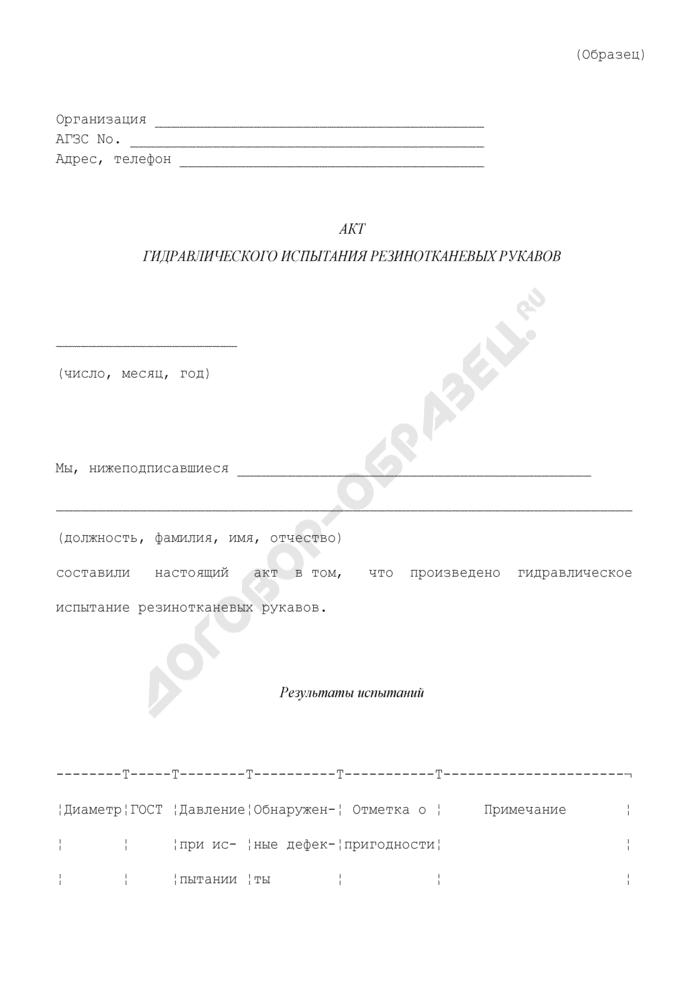 Акт гидравлического испытания резинотканевых рукавов автомобильной газозаправочной станции. Страница 1