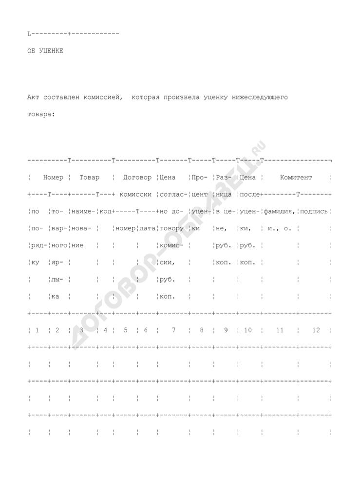 Акт об уценке товара. Унифицированная форма N КОМИС-3. Страница 2