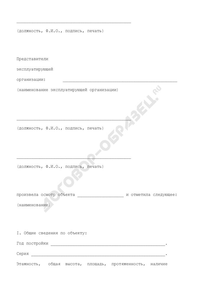 Акт обследования объекта муниципального жилого фонда перед проведением капитального ремонта. Страница 2