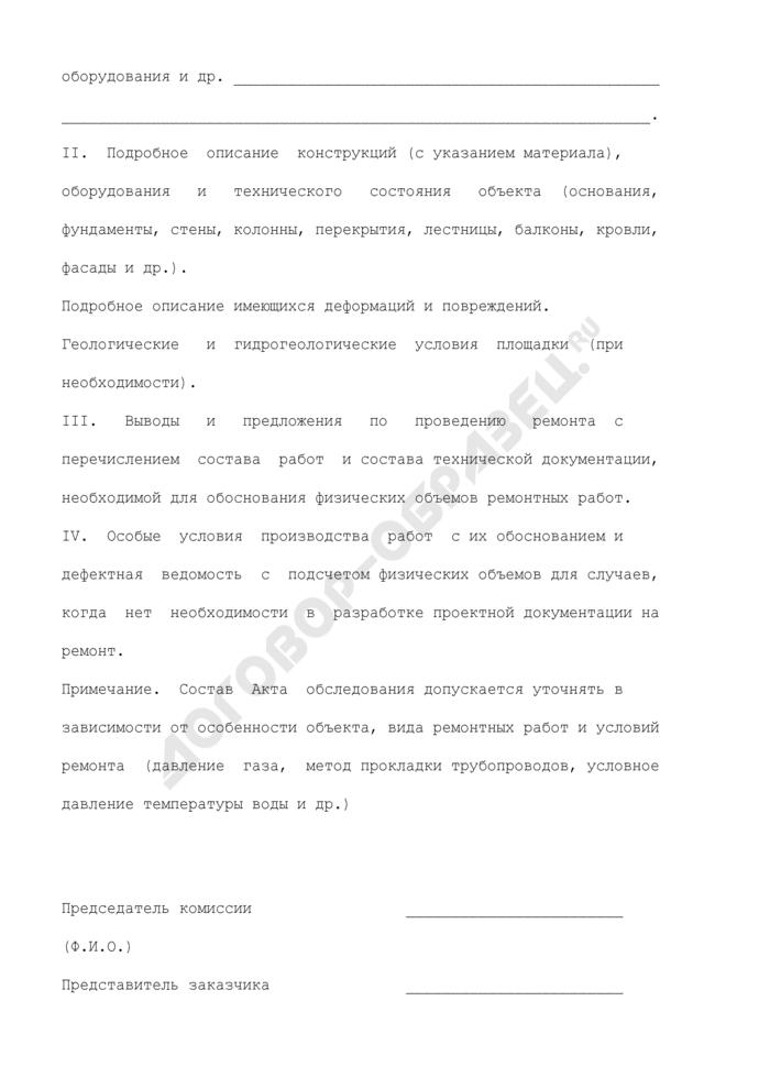 Акт обследования объекта муниципального жилого фонда перед проведением капитального ремонта. Страница 3