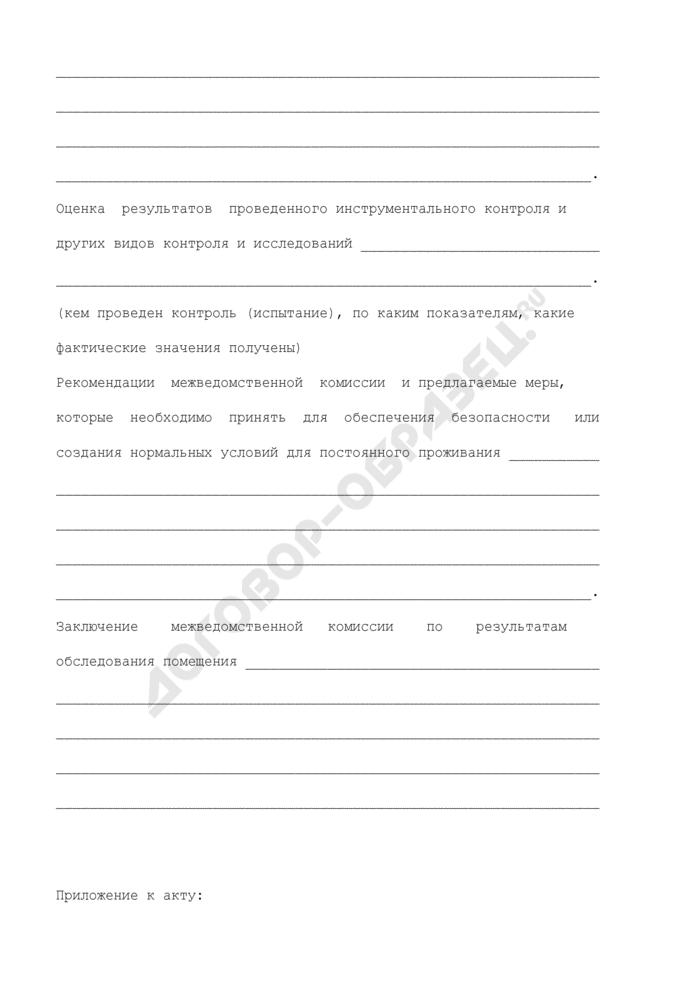 Акт обследования жилого помещения городского округа Протвино Московской области на соответствие установленным требованиям. Страница 3