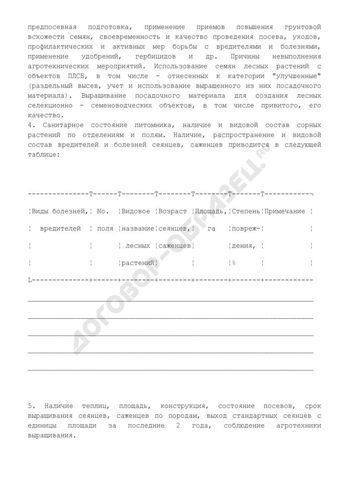 Акт обследования лесного питомника. Страница 3