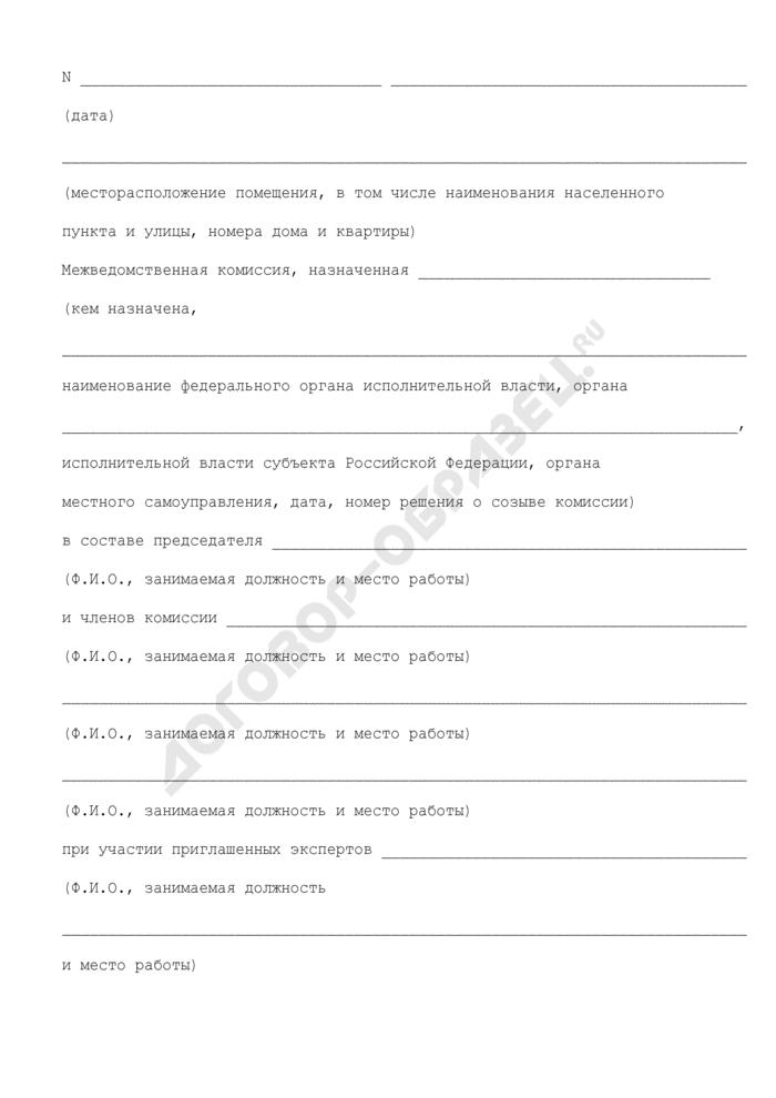 Акт обследования помещения о признании пригодным (непригодным) для постоянного проживания на территории городского округа Рошаль Московской области. Страница 1