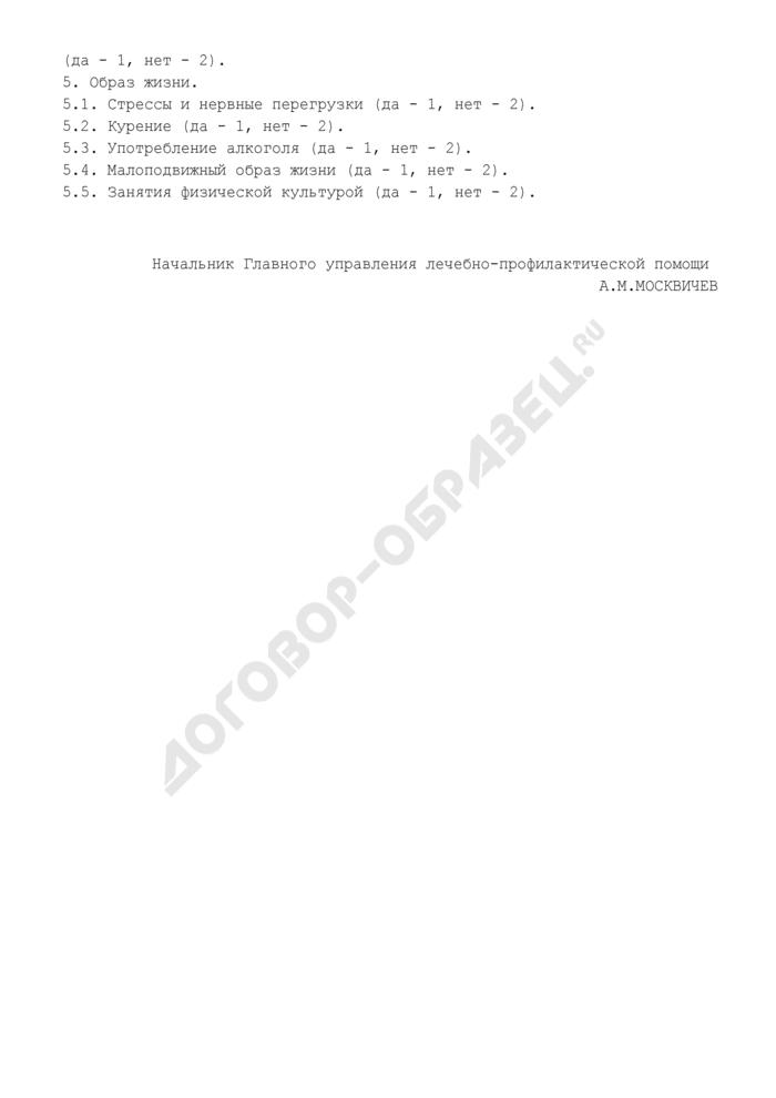 Анамнестическая анкета (для отделения (кабинета) профилактики). Страница 3