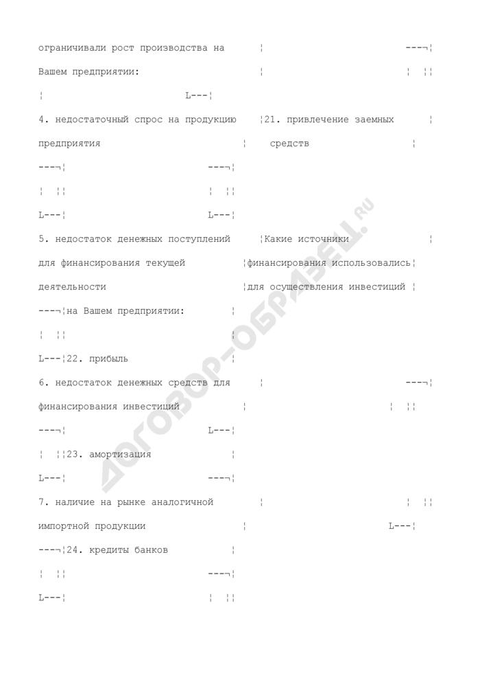 Анкета - форма получения информации от предприятия в рамках проведения опроса для участия в мониторинге (ежеквартальная). Страница 3