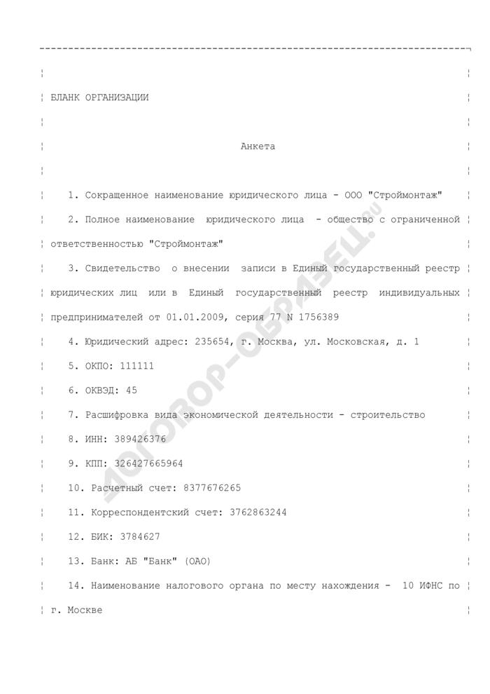 Анкета организации - работодателя (для оформления разрешения на работу иностранному гражданину или лицу без гражданства) (пример). Страница 1