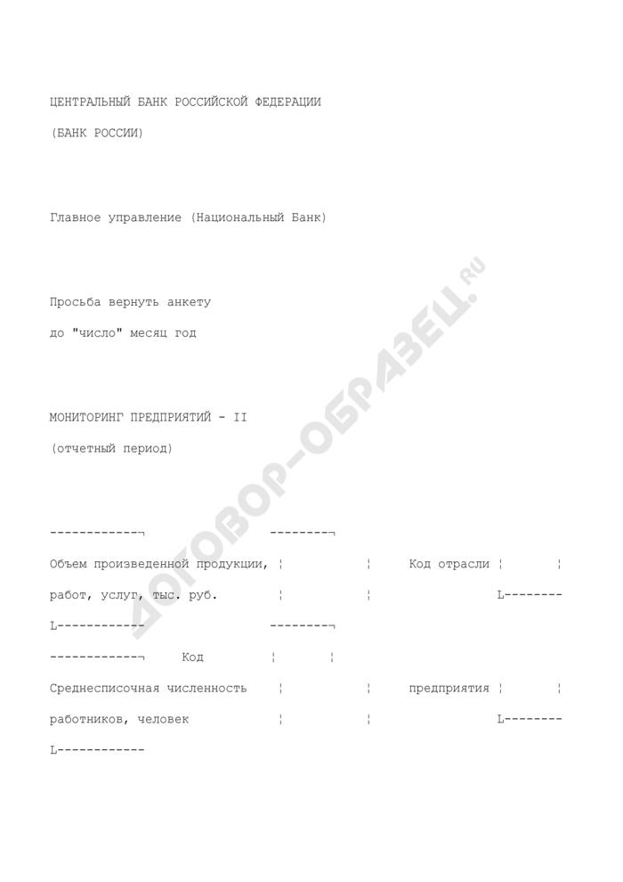 Анкета - форма получения информации от предприятия в рамках проведения опроса для участия в мониторинге (ежеквартальная). Страница 1