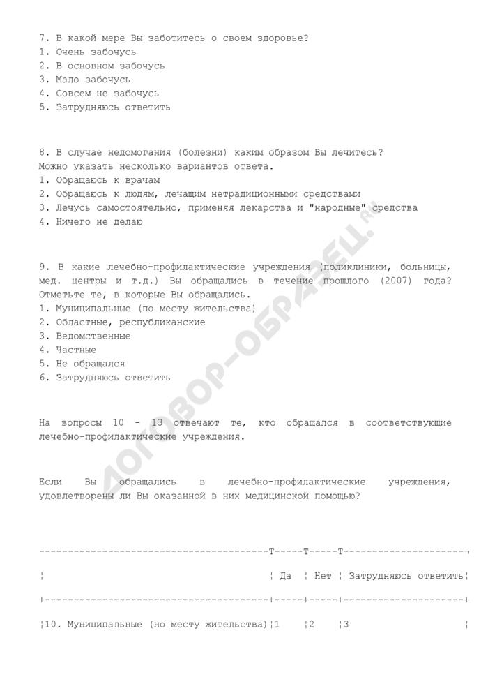 """Анкета пилотного обследования """"Влияние поведенческих факторов на состояние здоровья населения. Страница 3"""