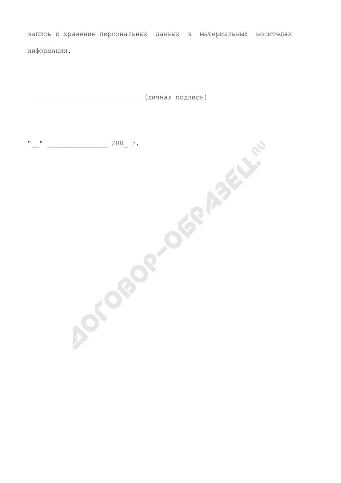 Анкета поступающего на военную службу по контракту. Страница 3