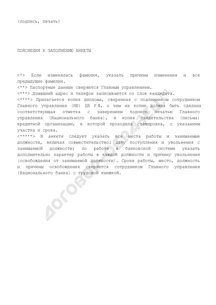 Анкета руководителя кредитной организации, получающего право подписи банковских (бухгалтерских) документов. Страница 3