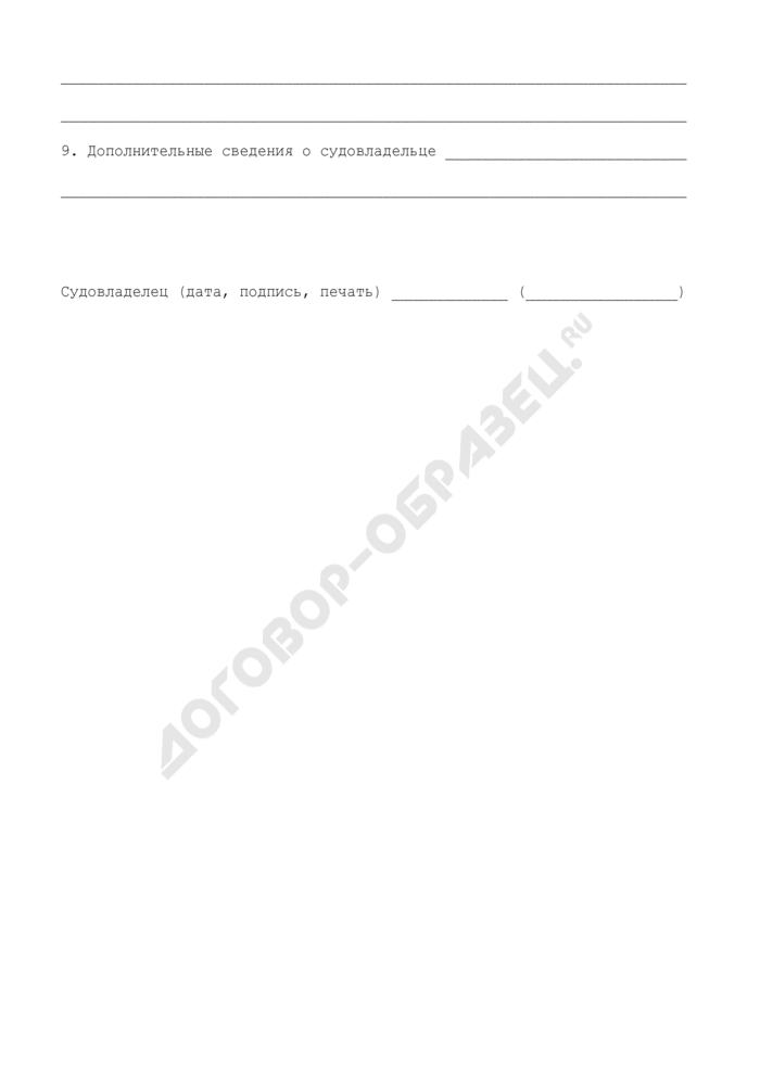 Анкета судовладельца. Страница 2