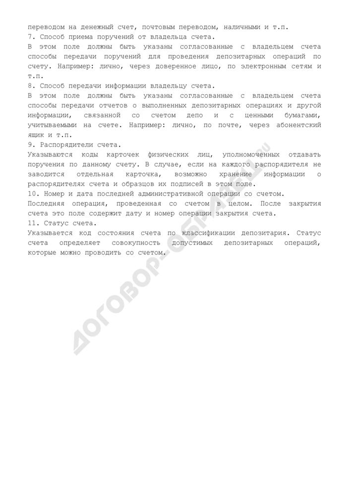 Анкета счета депо. Страница 2