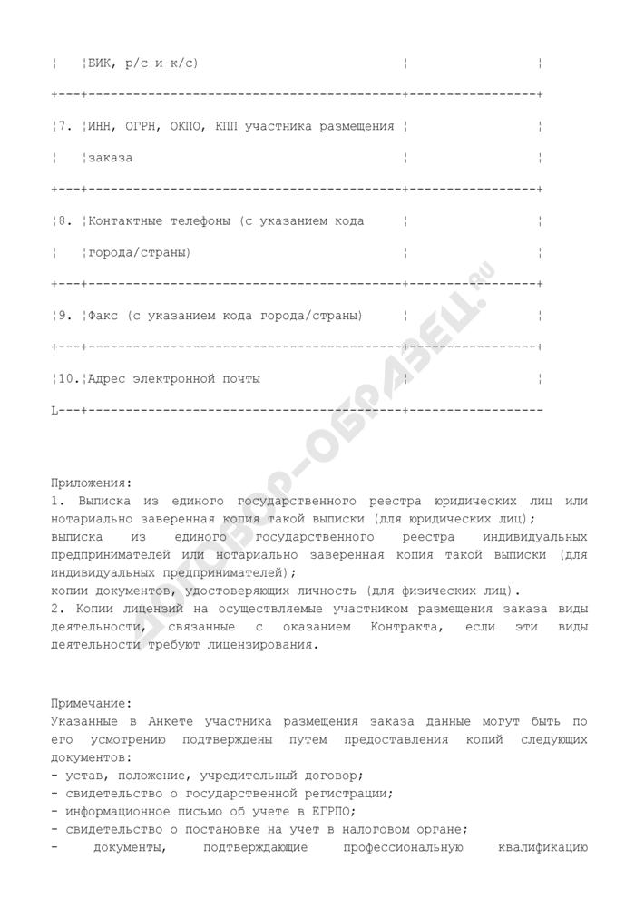 Анкета участника размещения заказа (приложение к конкурсной документации на право заключения государственного контракта на выполнение работ по развитию автоматизированной системы планирования и сопровождения контрольной и надзорной деятельности Федеральной службы финансово-бюджетного надзора). Форма N 2. Страница 2