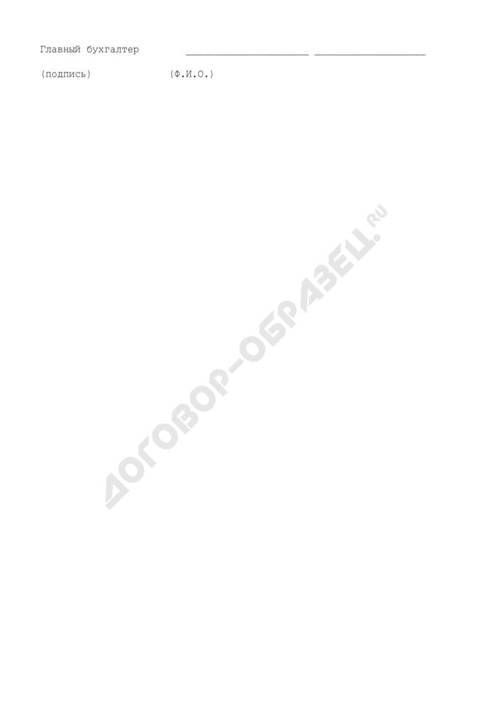 Анкета участника размещения заказа на поставку Правительству Московской области периодических печатных изданий. Форма N 3. Страница 3