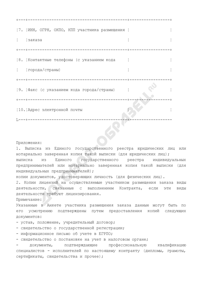 """Анкета участника размещения заказа на оказание информационно-консультационных услуг по поддержке и сопровождению комплекса задач по формированию и анализу отчетности проверок соблюдения валютного законодательства хозяйствующими субъектами на базе ПК """"Контроль 3"""". Форма N 2. Страница 2"""