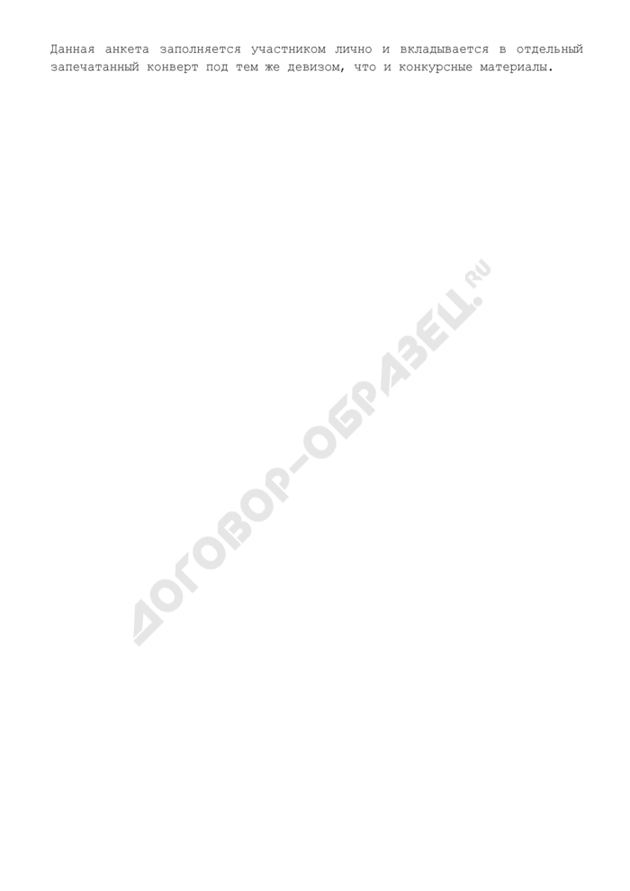 Анкета участника Всероссийского конкурса композиторов им. А.П. Петрова. Страница 2