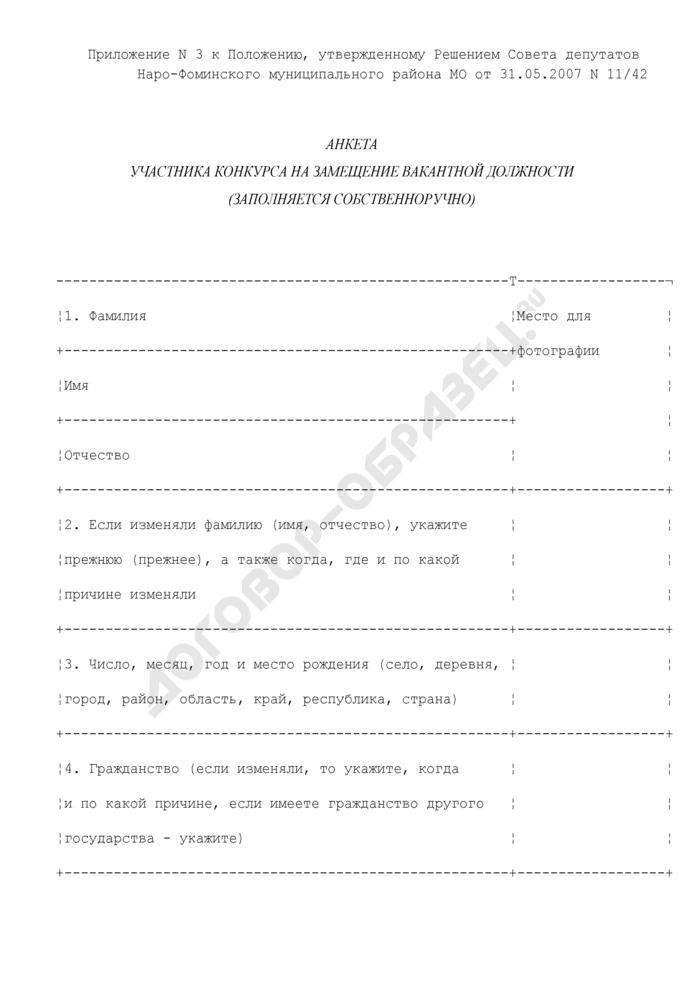 Анкета участника конкурса на замещение вакантной должности муниципальной службы в Наро-Фоминском муниципальном районе МО. Страница 1