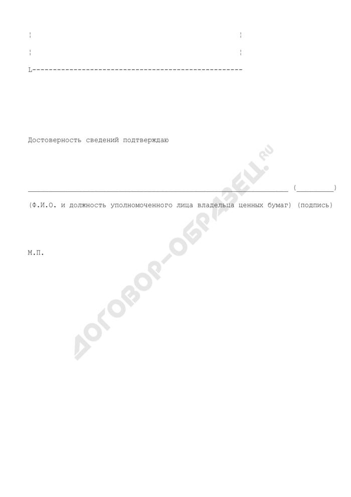 Анкета владельца именных ценных бумаг (акций) (для юридического лица). Страница 3
