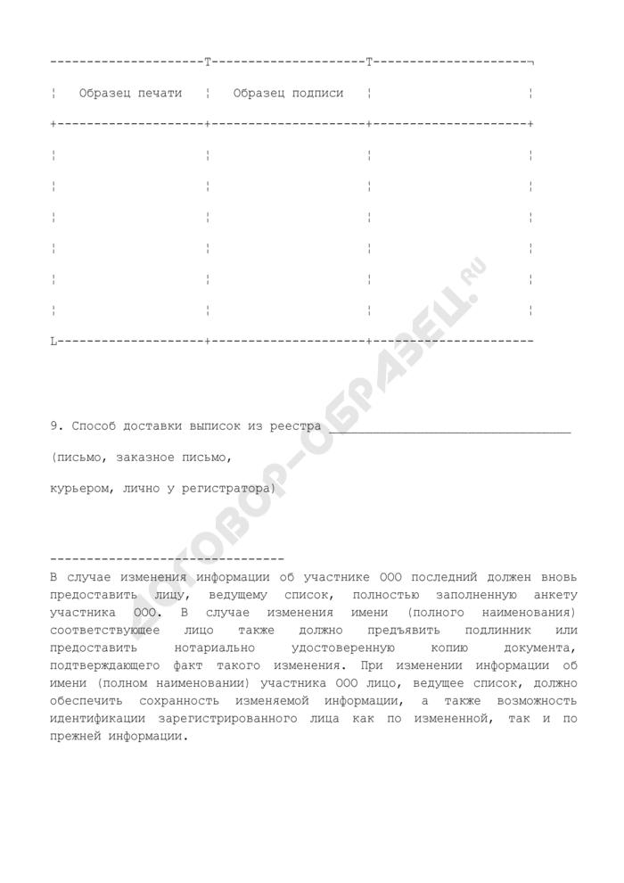 Анкета участника общества с ограниченной ответственностью (для юридического лица). Страница 2