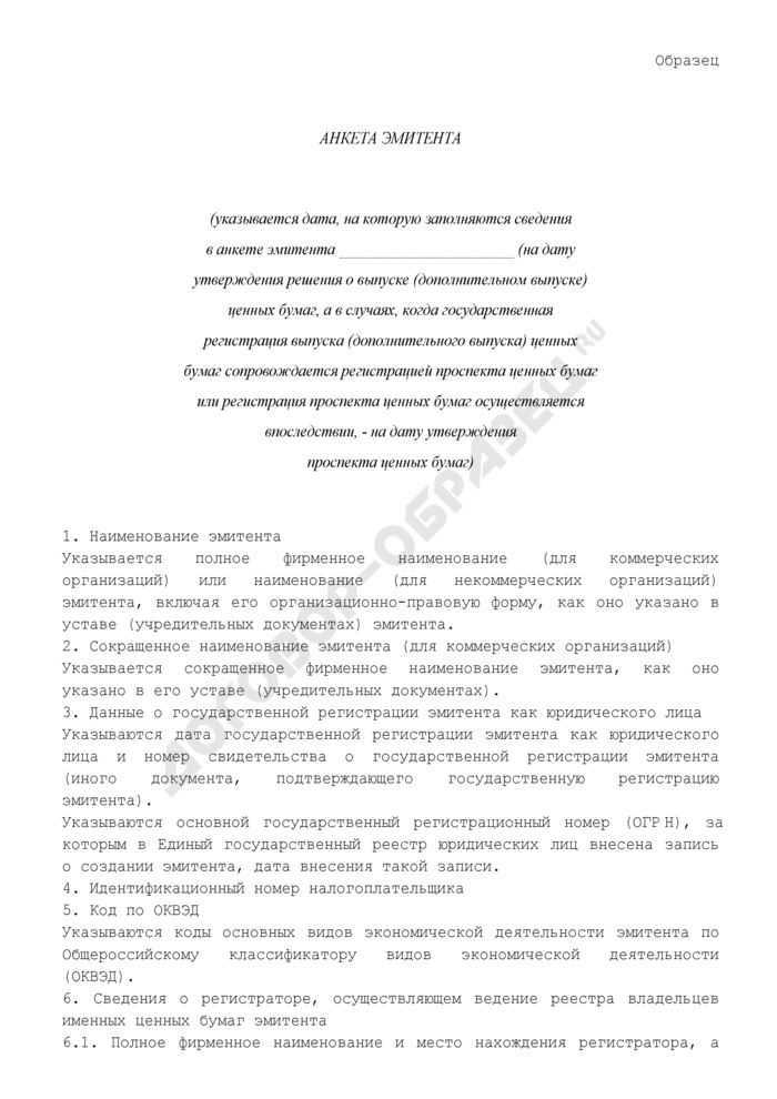 Анкета эмитента ценных бумаг (образец). Страница 1