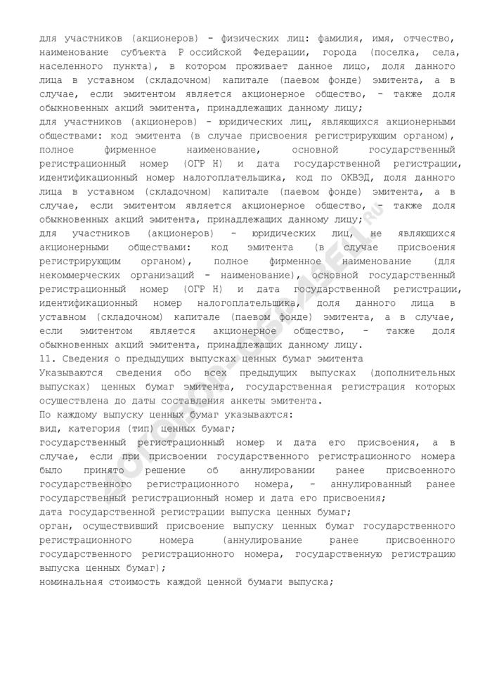 Анкета эмитента ценных бумаг (образец). Страница 3