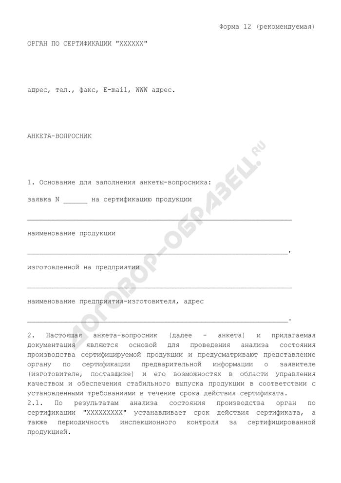 Анкета-вопросник для проведения анализа состояния производства сертифицируемой продукции в области пожарной безопасности в Российской Федерации. Форма N 12 (рекомендуемая). Страница 1