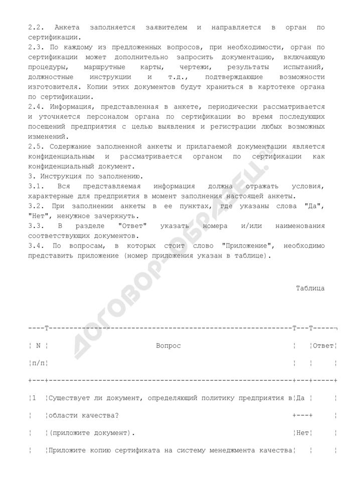 Анкета-вопросник для проведения анализа состояния производства сертифицируемой продукции в области пожарной безопасности в Российской Федерации. Форма N 12 (рекомендуемая). Страница 2