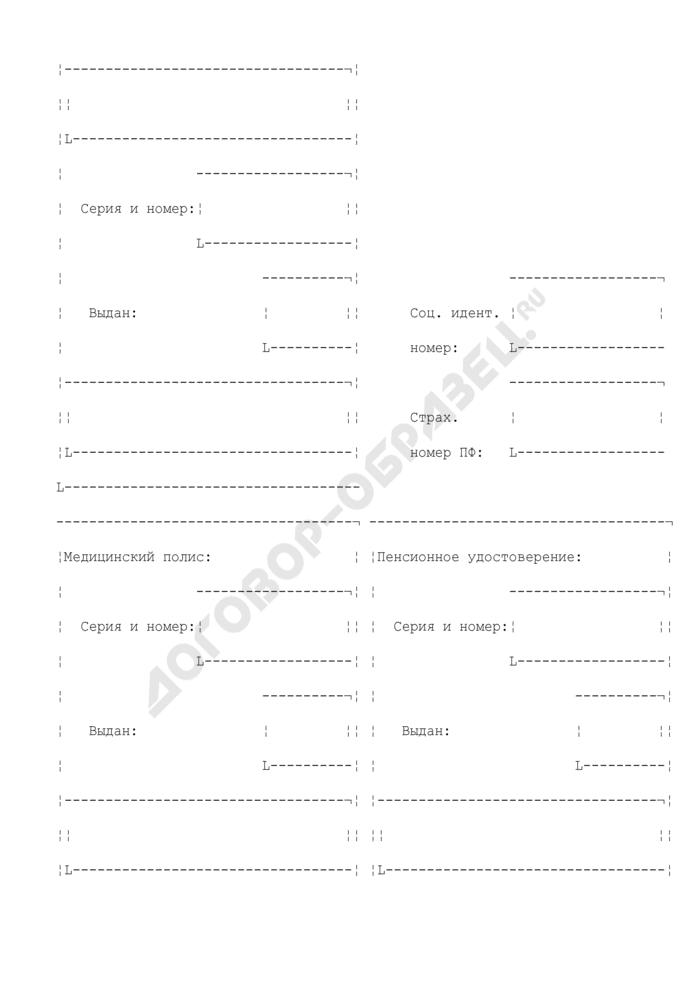 Анкета-заявка на получение, замену, изъятие социальной карты жителя Московской области. Страница 2